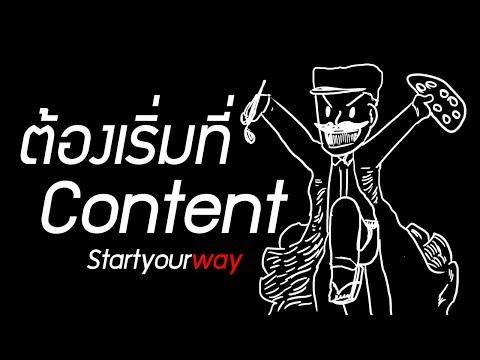 วิธีเริ่มต้นการเป็นนายตัวเองในยุคนี้ ต้องเริ่มที่ Content