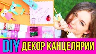 DIY Снова в школу ✎ Школьные принадлежности ✎ КАНЦЕЛЯРИЯ ✎ Back to school 🐞 Afinka & Natalie Kisel