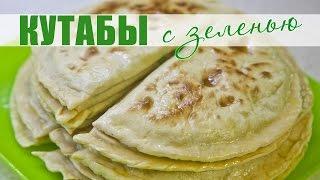 """Кутабы с зеленью и творогом по рецепту канала """"Соль и Сахар"""""""