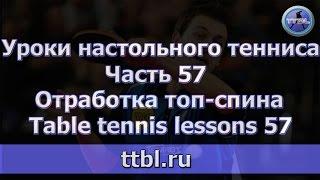 #Уроки настольного тенниса.  ЧАСТЬ 57  ОТРАБОТКА ТОП СПИНА