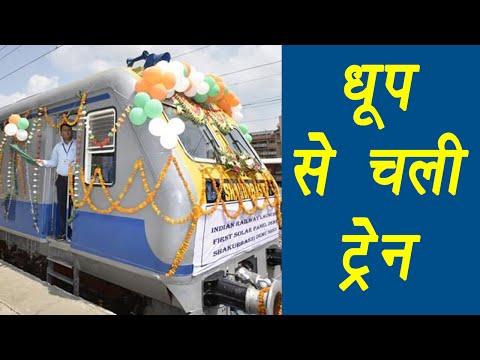 Indian Railways ने चलायी  First Solar Train । वनइंडिया हिंदी