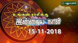 இன்றைய ராசி பலன்கள் | 15/11/2018 | Puthuyugam TV