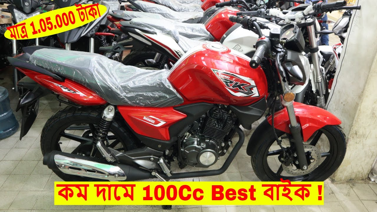 Keeway RKS 100Cc Bike Price In BD 🏍️ Specification & Price 🔥 Best Bike  For Rider!!