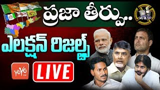 AP Election Results 2019 LIVE | YSRCP VS TDP | YS Jagan | Chandrababu | Lok Sabha Results | YOYO TV