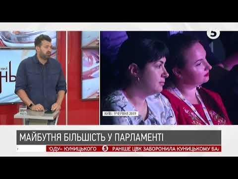 Вибори в Раду; майбутня коаліція; дії Зеленського та реакція народу   Олексій Голобуцький   ІнфоДень