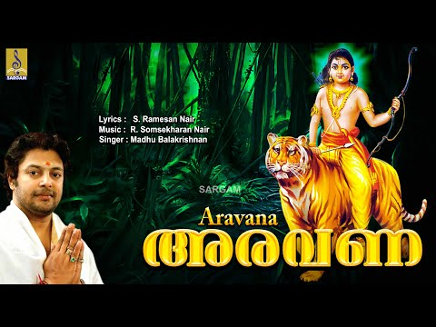 S. Ramesan Nair Ayyappa songs sung by Madhu Balakrishnan | Aravana Jukebox