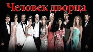 Человек дворца / серия 25 (русская озвучка) турецкие сериалы