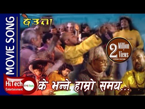 Ke Bhanne Haamro Samay | Haamro Yug Ko Paani Raamro | Deuta | Indrajeet Mijar | Rajesh Hamal