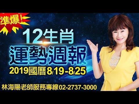 林海陽 2019準爆!12生肖運勢週報 8/19-8/25 20190816
