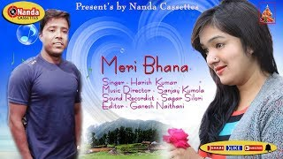 Meri Bhana… New Uttarakhandi Song | Latest Garhwali Song | Harish Kumar