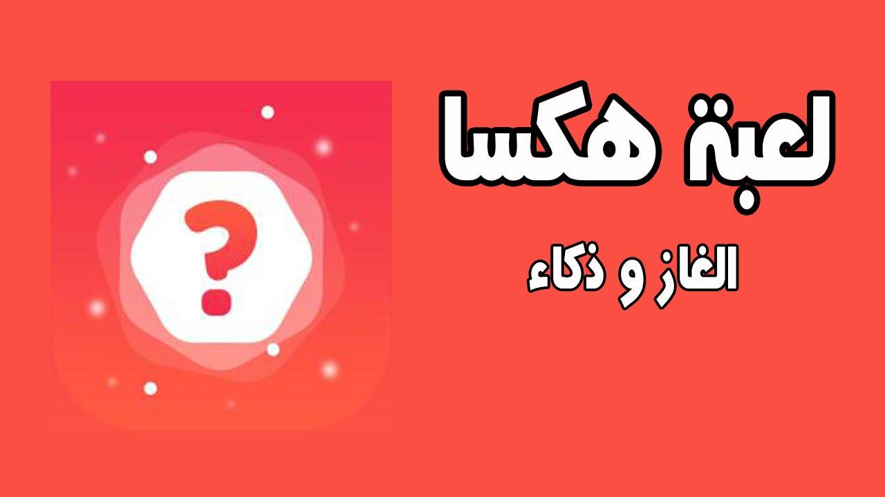 لعبة Hexa هيكسا اسئلة والغاز ذكاء و مسابقة تحدي جماعية للايفون و الايباد Youtube