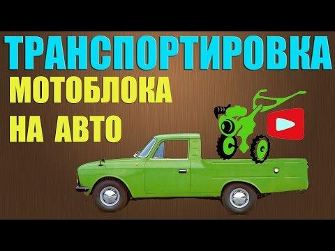 Транспортировка мотоблока на автомобиле ИЖ 2717