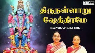 Thirunallaru Shethirame - Sri Saneeswara Bhagavan Song by Bombay Sisters