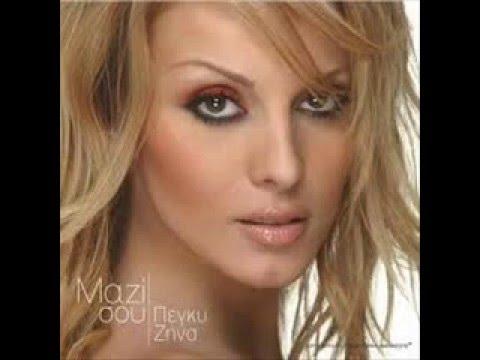 Peggy Zina  Mazi sou