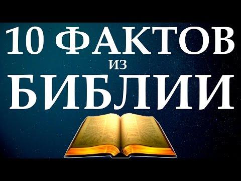 [Особое мнение] 10 шокирующих фактов из Библии