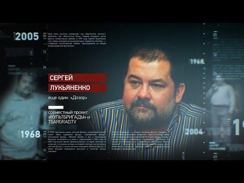 Сергей Лукьяненко: Еще один «Дозор»