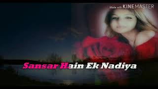KARAOKE (DUET) FOR FEMALES II SANSAR HAI EK NADIYA II INDER II