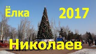 Новогодняя ёлка Николаева 2016-17(По пути в Киев мы остановились в Николаеве. И там несомненно двинулись на новогоднюю елку в центре города...., 2016-12-26T17:41:18.000Z)