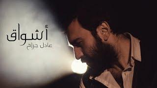 عادل جراح - أشواق   Adel Jarrah - Ashwak