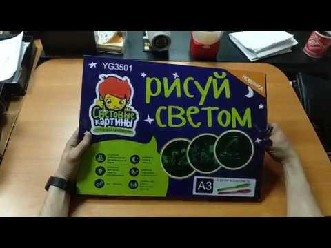 Обзор - Набора для рисования светом ( Рисуй Светом) Galamag.ru