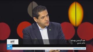 الشاعر المصري عبد الرحمن يوسف: نحن تعرفنا على أنفسنا بعد ثورة يناير