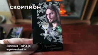 Гороскоп Таро на АПРЕЛЬ 2017 Скорпион