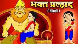 Bhakt Pralhad Full Movie - भक्त प्रल्हाद - Animated Hindi Story For Kids