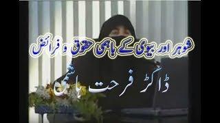 Shohar Aur Biwi Ke Haqooq By Dr Farhat Hashmi