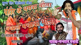 bilaspur me bawal ho gail mp3 song
