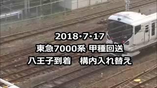 東急7000系甲種回送 八王子駅入れ替え