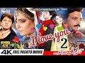 I LOVE YOU TOO 2017 FULL PASHTO FILM IN 4K ARBAZ KHAN JAHANGIR KHAN LATEST PASHTO MOVIE mp3