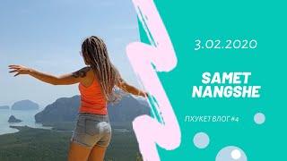 ПХУКЕТ ВЛОГ #4: SAMET NANGSHE. Тайские пенсионеры. Пляж Сай Кео