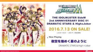 THE IDOLM@STER SideM 2nd ANNIVERSARY DISC 01 DRAMATIC STARS & High✕Joker 試聴動画 thumbnail