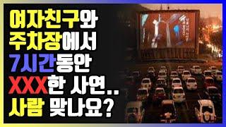 여자친구와 주차장에서 7시간동안 XXX한 사연^^ 사람맞나요??(Feat.타니형님)