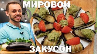 Закуска из баклажан по грузински! Вкусно быстро и просто не оторваться!