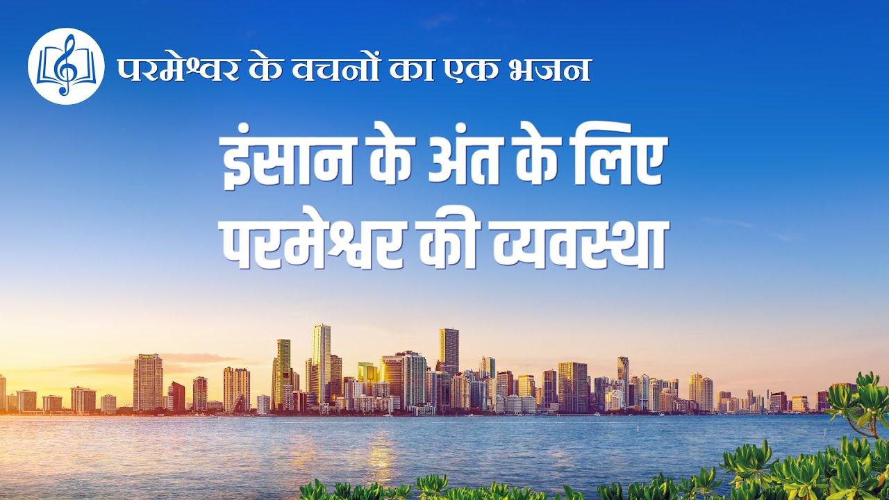 इंसान के अंत के लिए परमेश्वर की व्यवस्था | Hindi Christian Song With Lyrics