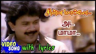 Chinna Mapillai Tamil Movie Songs | Ada Mama Nee Video Song with Lyrics | Prabhu | Sukanya