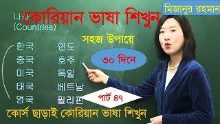 কোরিয়ান ভাষা শিক্ষা , Korean part 47 , Korean to bangla languag , Korean language bangla tut orial