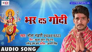 free mp3 songs download - bhola bhandari jay jagat dulari ke