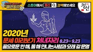 [별자리별 신년운세] 2020년 처녀자리 운세 - 올해 만나는 사람과 오래 갈 운명!