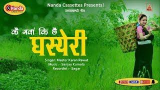 Kai Ganwa Ki Chhai Ghasheri…. MASTER KARAN's New Uttarakhandi HD Song | Garhwali Song