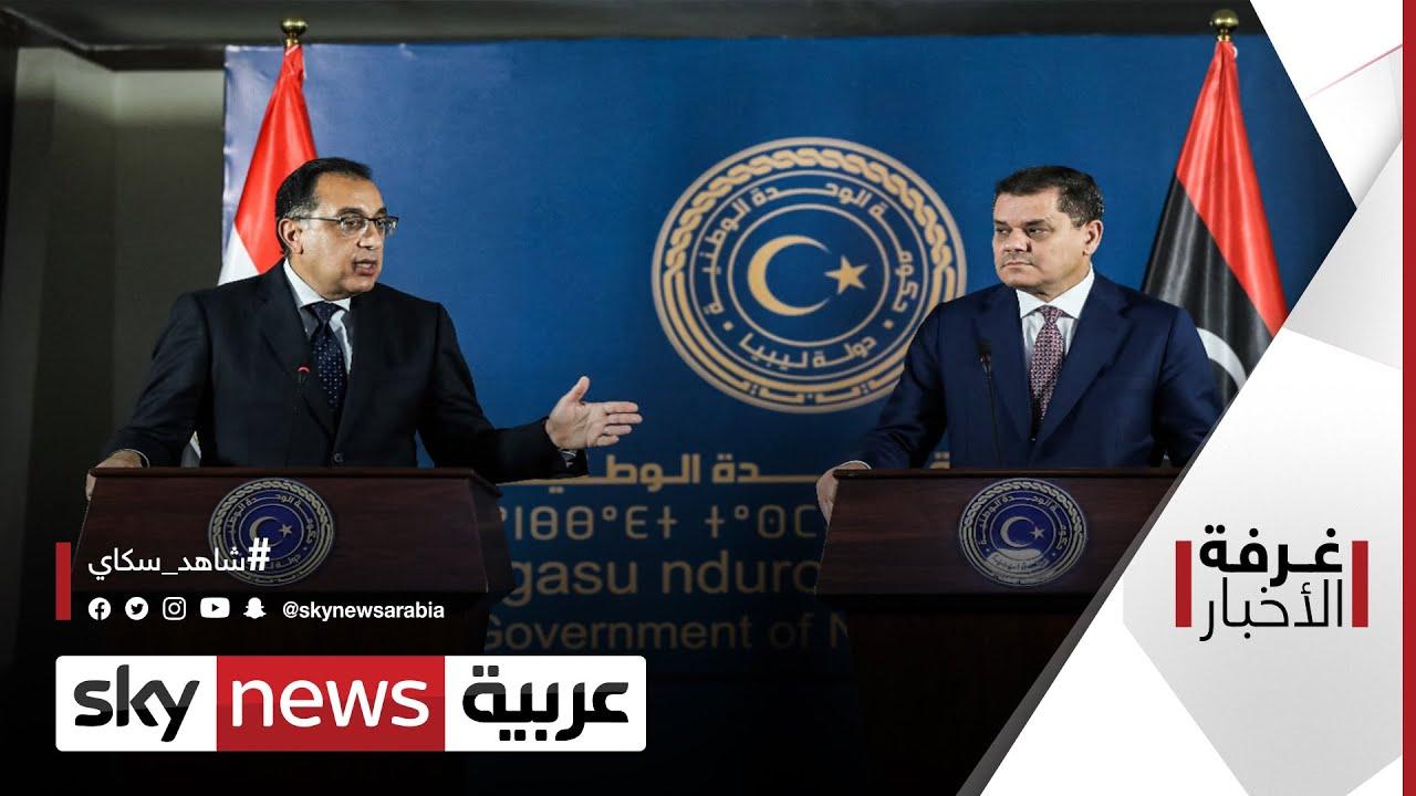 مصر وليبيا.. المدبولي في طرابلس والهدف التعاون بين البلدين | #غرفة_الأخبار  - نشر قبل 5 ساعة
