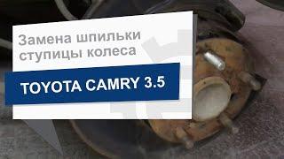 Замена шпильки ступицы колеса Toyota 90942-02081 на Toyota Camry