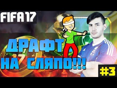 FIFA 17 НЕРЕАЛЕН ДРАФТ НА СЛЯПО - СУПЕР СЛАБ ОТБОР + МЕГА НАГРАДИ