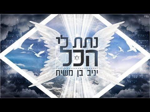 יניב בן משיח - נתת לי הכל - Yaniv Ben Mashiach - Natata Li Hakol להורדה