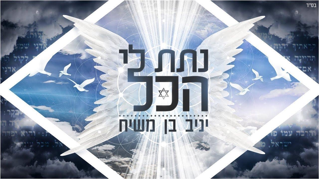 יניב בן משיח - נתת לי הכל - Yaniv Ben Mashiach - Natata Li Hakol