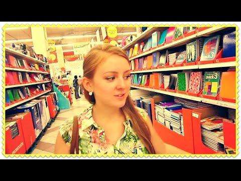 видео: vlog: ПОКУПКИ К УЧЕБЕ И... 19.08.15