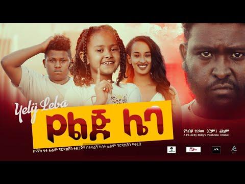Ethiopia: የልጅ ሌባ ሙሉ ፊልም - Ye lij Leba  Full Ethiopian Movie 2021