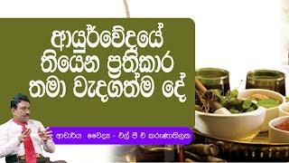 ආයුර්වේදයේ තියෙන ප්රතිකාර තමා වැදගත්ම දේ | Piyum Vila | 14-10-2019 | Siyatha TV Thumbnail