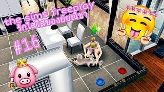 The sims freeplay รักใสใสของยัยณิชา : 16 ว่างแผนครอบครัวรึยัง💑